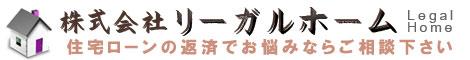 札幌近郊の任意売却、住宅ローンのことならリーガルホーム